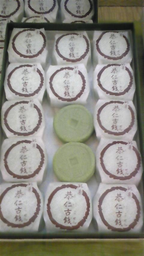 木津川傍の和菓子屋